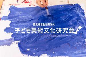 NPO法人 子ども美術文化研究会